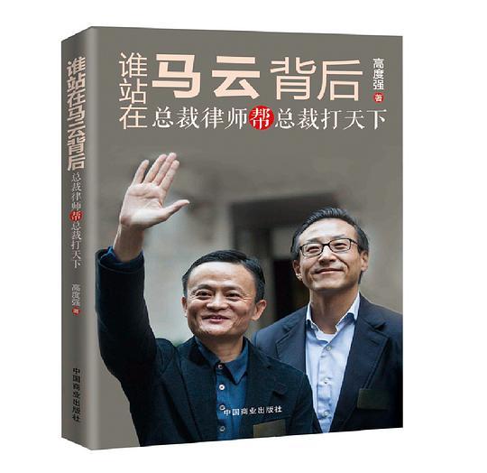 谁站在马云背后:总裁律师帮总裁打天下