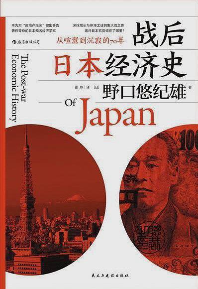 战后日本经济史:从喧嚣到沉寂的70年