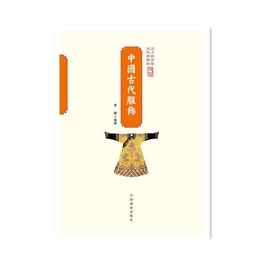 中国古代服饰:中国传统民俗文化·民俗系列