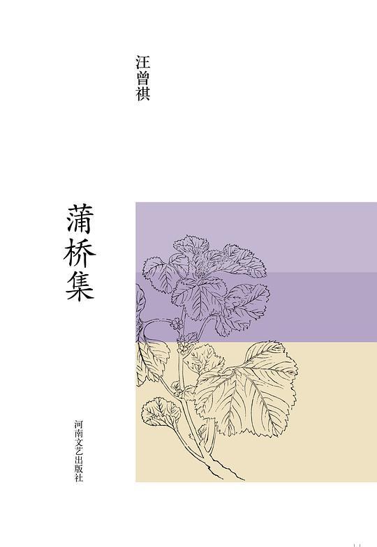 蒲桥集:汪曾祺集