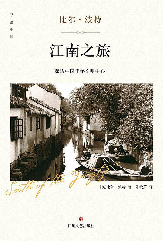 江南之旅:探访中国千年文明中心