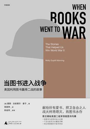 当图书进入战争:美国利用图书赢得二战的故事
