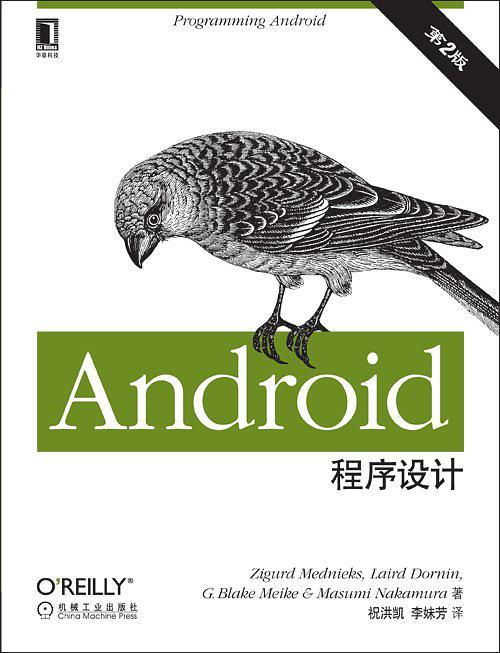 Android程序设计 第二版