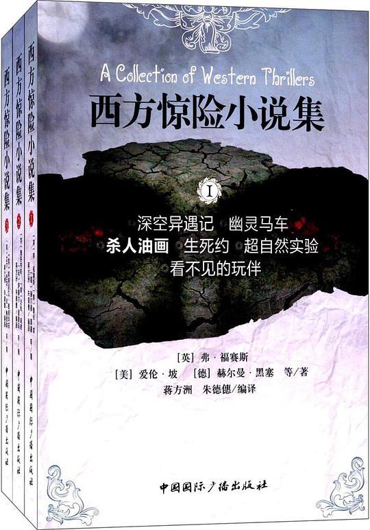 西方惊险小说集(共3册)