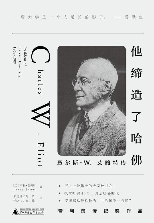 他缔造了哈佛:查尔斯•W. 艾略特传