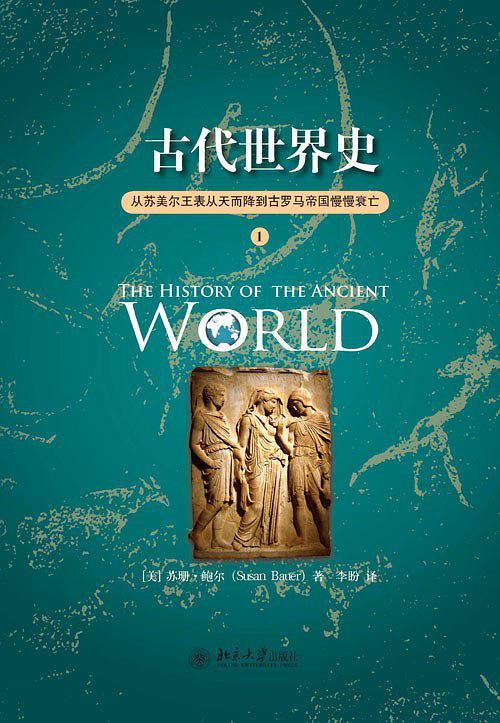 古代世界史:从苏美尔王表从天而降到古罗马帝国慢慢衰亡