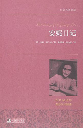 安妮日记/世界名著典藏:安妮日记