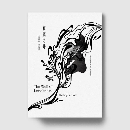 寂寞之井(85週年紀念版):The Well of Loneliness