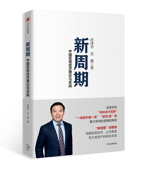 新周期:中国宏观经济理论与实战