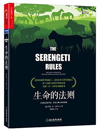 生命的法则:在塞伦盖蒂草原,看见万物兴衰的奥秘:在塞伦盖蒂草原,看见万物兴衰的奥秘