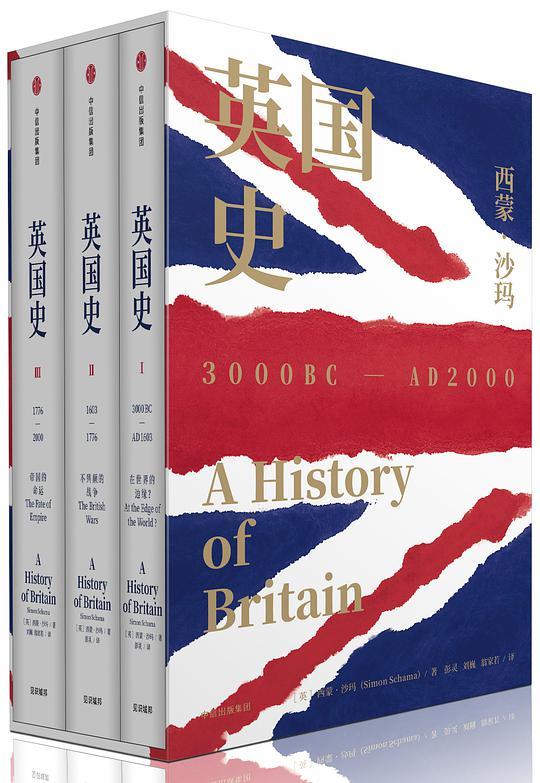《英国史》(全三卷)