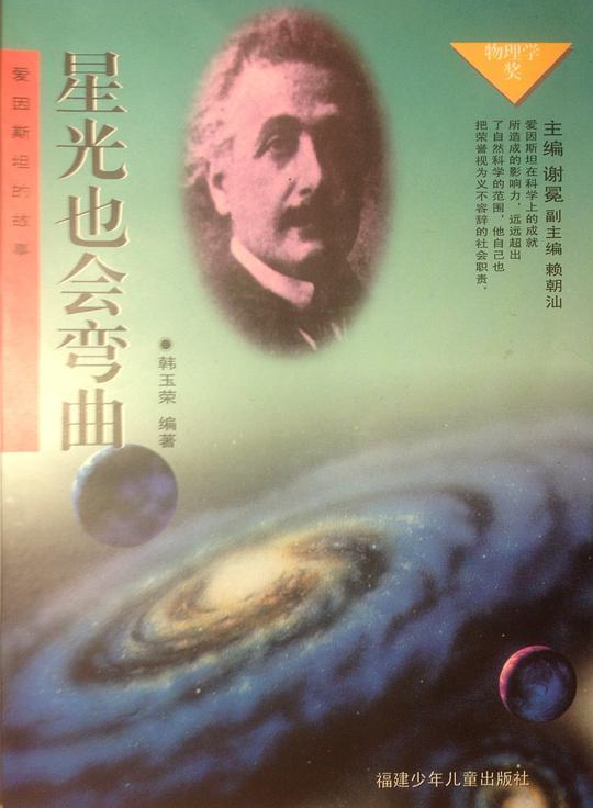星光也会弯曲/爱因斯坦的故事