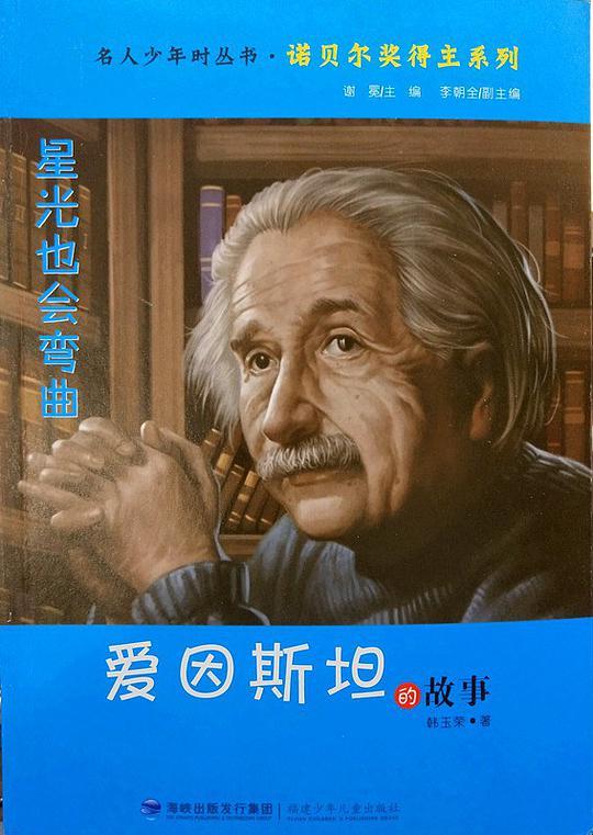 星光也会弯曲——爱因斯坦的故事