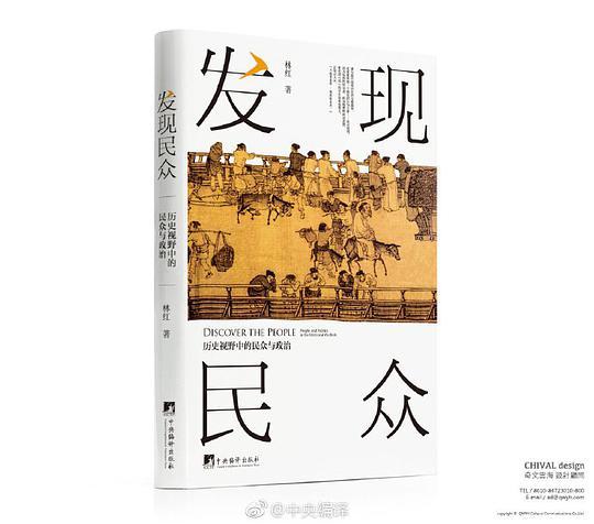 发现民众:历史视野中的民众与政治