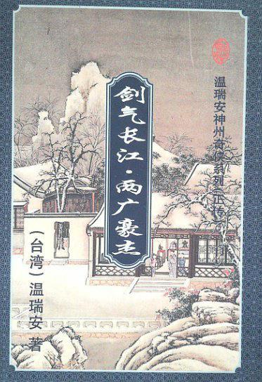 神州奇侠(正传)(1-4)