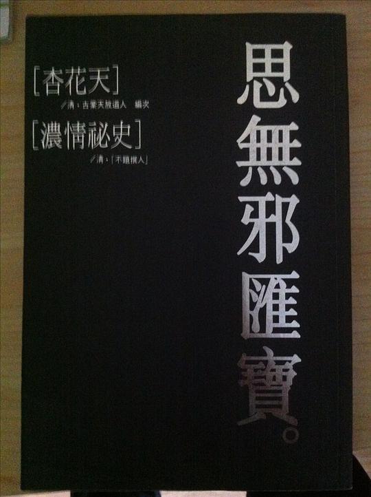 思无邪汇宝(杏花天,浓情秘史)