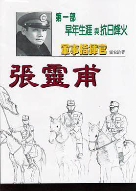 军事指挥官张灵甫第一部:早年生涯与抗日烽火