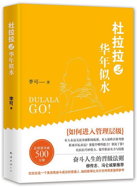 杜拉拉2华年似水(2015版)