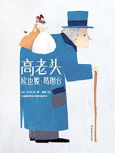 高老头+欧也妮·葛朗台