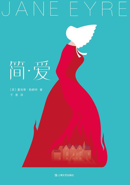 简·爱:《简·爱》作者诞辰200周年完整珍藏版