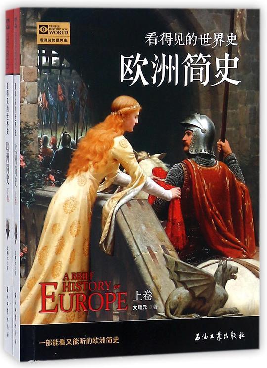 欧洲简史(上下)/看得见的世界史