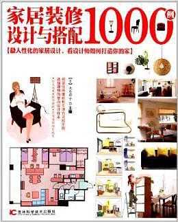 家居装修设计与搭配1000例