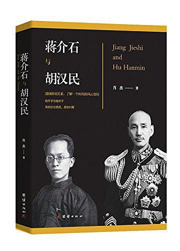 蒋介石与胡汉民