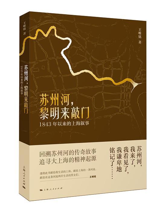 苏州河,黎明来敲门:1843年以来的上海叙事