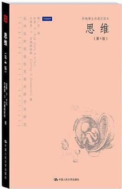 思维:批判性和创造性思维的跨学科研究(第四版)