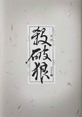殺破狼:(共3冊)
