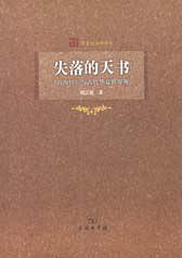失落的天书:《山海经》与古代华夏世界观