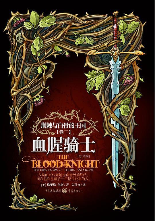 血腥骑士:荆棘与白骨的王国(卷三)