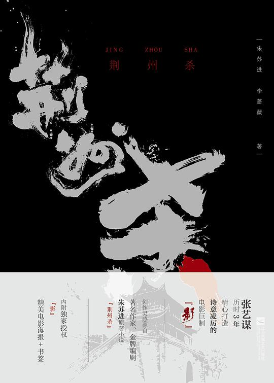 荆州杀:张艺谋作品《影》的创作灵感来源