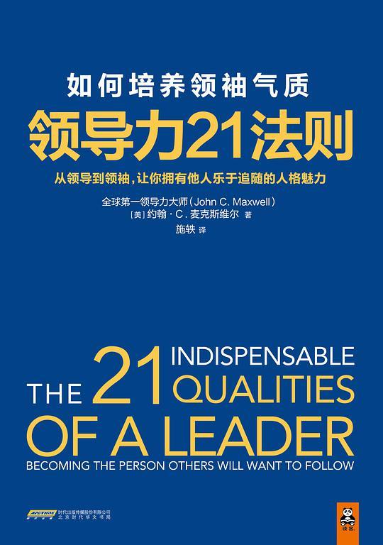 领导力21法则:如何培养领袖气质:从领导到领袖,让你拥有他人乐于追随的人格魅力