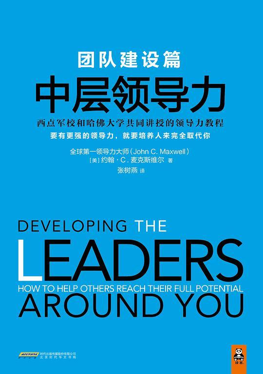 中层领导力(团队建设篇):要有更强的领导力,就要培养人来完全取代你