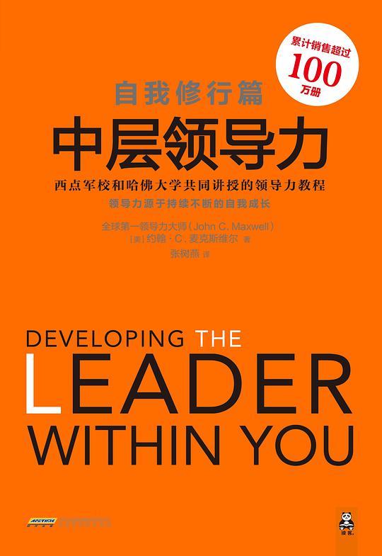 中层领导力(自我修行篇):领导力源于持续不断的自我成长