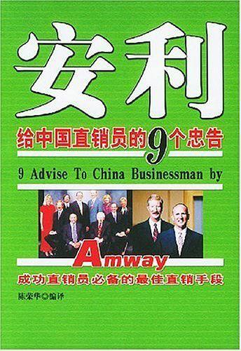 安利给中国直销员的9个忠告