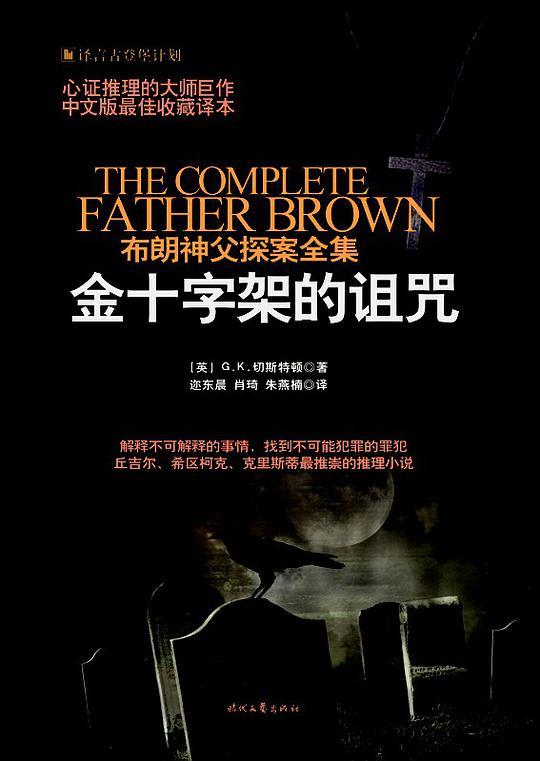 布朗神父探案集:金十字架的诅咒:布朗神父探案集3