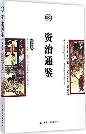 国学今读:资治通鉴(插图版)