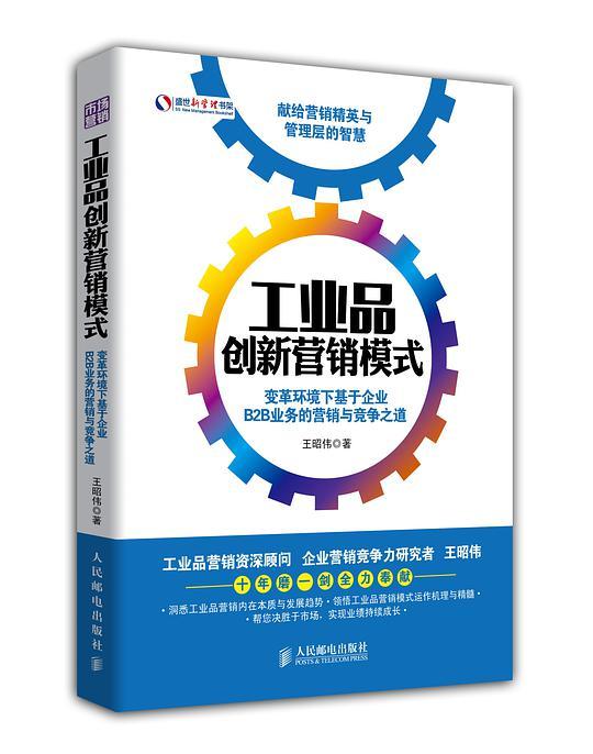 工业品创新营销模式:变革环境下基于企业B2B业务的营销与竞争之道