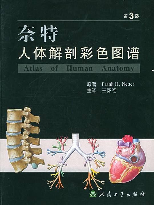 奈特人体解剖彩色图谱:第3版