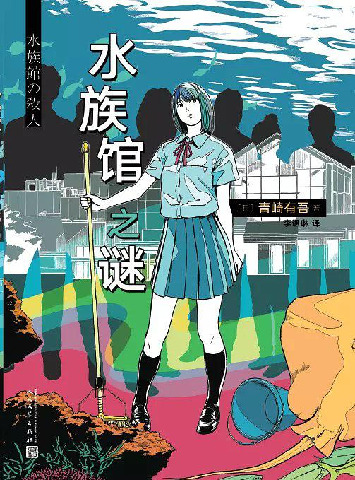 水族馆之谜:里染天马系列02 (水族馆杀人事件)