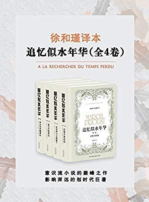 追忆似水年华(徐和瑾译本全4卷)