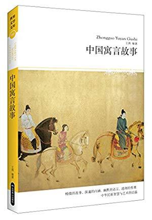 (2014) 文学文库099:中国寓言故事