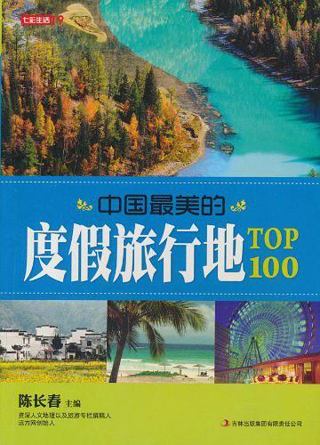 中国最美的度假旅行地TOP100-七彩生活-19