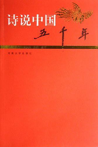 诗说中国五千年(民国卷)