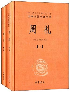 中华经典名著全本全注全译丛书:周礼(套装共2册)