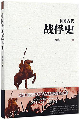 中国古代战俘史