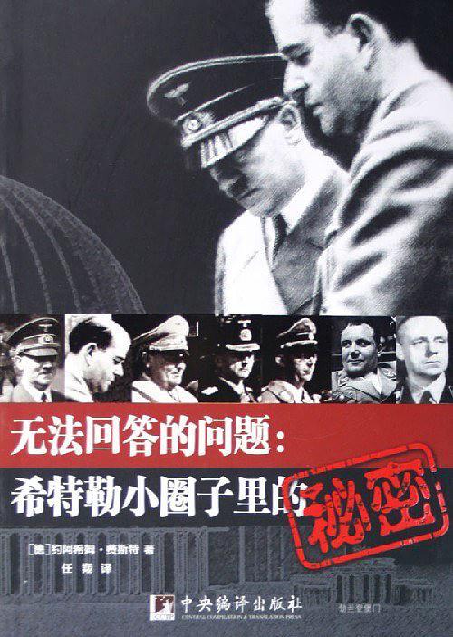 无法回答的问题:希特勒小圈子里的秘密