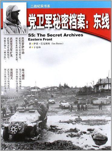 党卫军秘密档案:东线